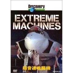 ディスカバリーチャンネルDVD/Extreme Machines 超音速戦闘機