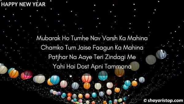 Happy New Year 2019 Shayari Download With Full Hd Images New Year