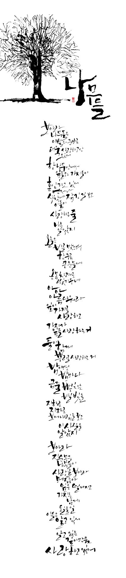 "Korean calligraphy - Poem ""Trees"" 나무들 by Kim Namjo 김남조"