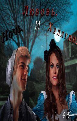 Читатель Ночь Любовь и Хэллоуин. #wattpad #