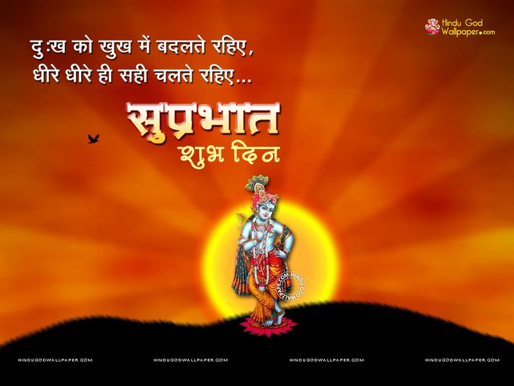 Discover Quotes Wallpapers Suprabhat Wallpaper Good Morning Wallpaper Wallpaper