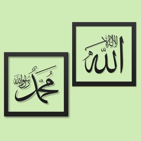 Shahada Set  The 'Shahada' (Islamic declaration of faith), written in Thuluth script. This artwork harmoniously melds classical Arabic script and a contemporary presentation