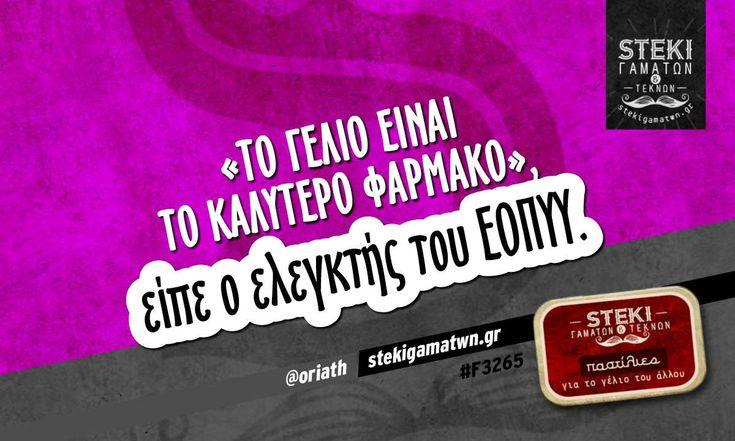 «Το γέλιο είναι το καλύτερο φάρμακο» @oriath - http://stekigamatwn.gr/f3265/