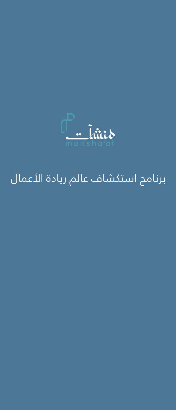 رواق منصة عربية للتعليم المفتوح تهدف لنشر المعرفة برنامج استكشاف عالم ريادة الأعمال برنامج مقدم من الهيئة العامة للم Movie Posters Movies Entrepreneurship
