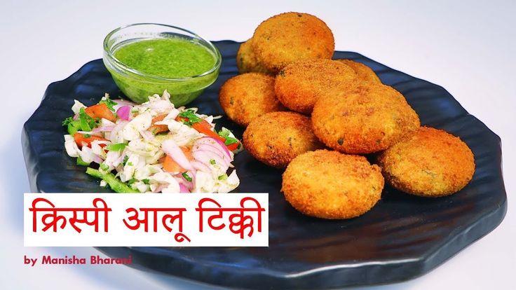 Aloo Tikki Recipe In Hindi  Aloo Chole Chaat TikkiPotato Snacks Recipe  क्रिस्पी  आलू  टिक्की - YouTube