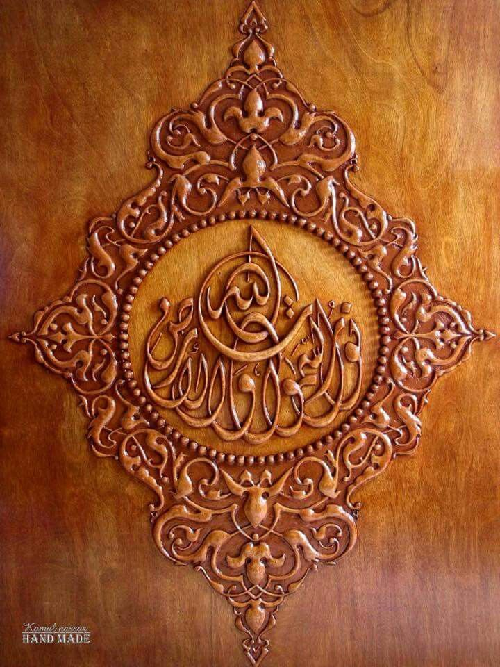 Beautiful islamic art الله نور