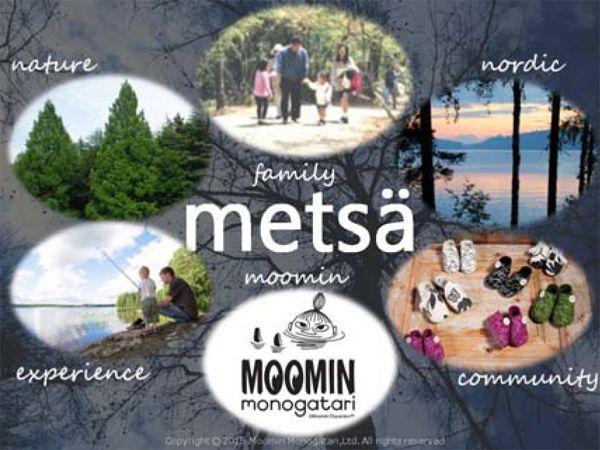 飯能市、宮沢湖畔にムーミンのテーマパークがやってきます!その名も「metsä (メッツァ) 」。(フィンランド語で「森」の意味です。)   「ムーミン」公式サイト