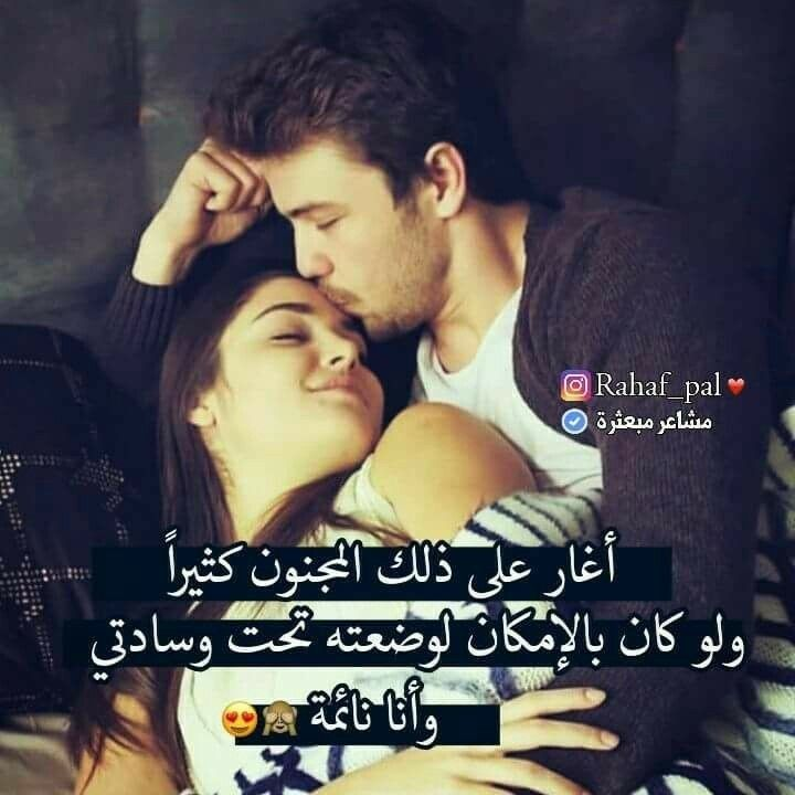 هيما مجنوني Islamic Love Quotes Arabic Love Quotes Love Words