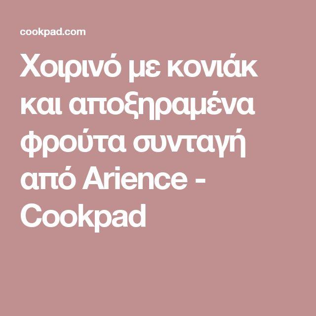 Χοιρινό με κονιάκ και αποξηραμένα φρούτα συνταγή από Arience - Cookpad