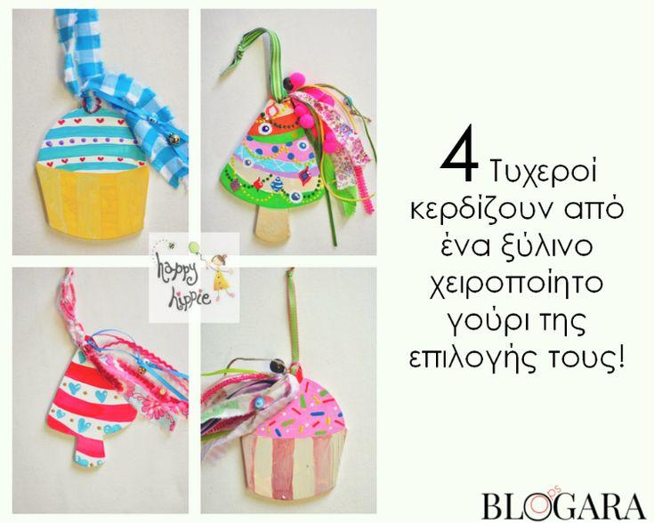 New Giveaway! Δηλώστε συμμετοχή στο www.oopsblogara. gr και κερδίστε ένα από τα 4 γούρια της επιλογής σας