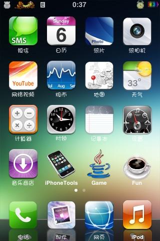Dream Apple iPhone Theme