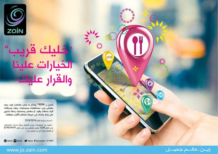 خدمة خليك قريب من زين الخيارات علينا والقرار عليك Phone Electronic Products Phone Ring