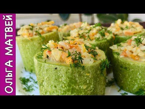 Фаршированные Кабачки По-Монастырски + Розыгрыш Мультиварки | Stuffed Zucchini Recipe - YouTube