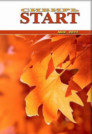 Пример продукции - обложка журнала