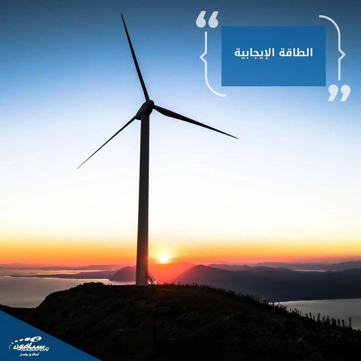 حديث النفس الايجابي هو من أهم مصادر الطاقة الايجابية فالطاقة الإيجابية أداة سرية يعرفها الأشخاص الناجحين في المجتمع لذا استخدم هذه Wind Turbine Turbine Wind