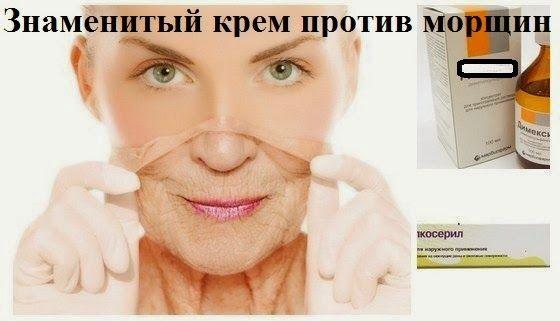 Знаменитый крем против морщин, который за неделю разгладит самую плохую кожу