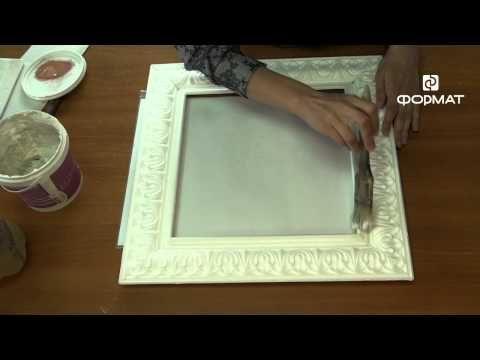 Декоративная рамка для зеркала [мастер-класс] - YouTube