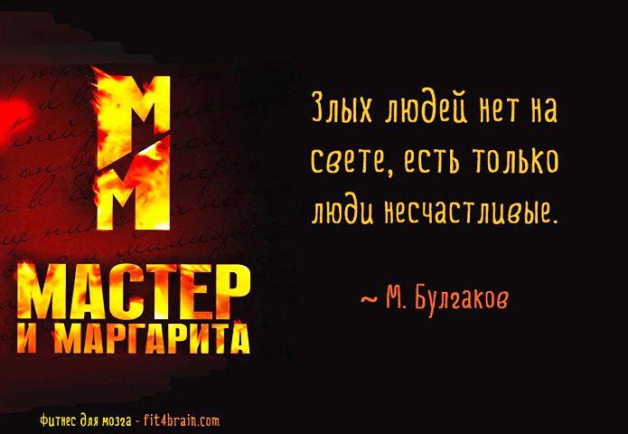 """М. Булгаков, """"Мастер и Маргарита"""""""