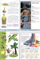 Своими руками. Чудесные поделки (21 книга)  http://mirknig.com/knigi/hobby_remesla/1181748513-svoimi-rukami-chudesnye-podelki-21-kniga.html         Мастерить поделки – что может быть увлекательнее! В этих книгах подробно рассказано и показано, как сделать волшебные фонарики, смешные шляпы, праздничные открытки, красивые поделки из желудей, ракушек, проволоки, пластилина и т.д.
