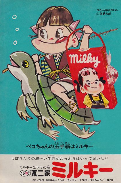 peco chan. Milky Fujiya, 1969.      Source: blogs.yahoo.co.jp/retromaniagogo