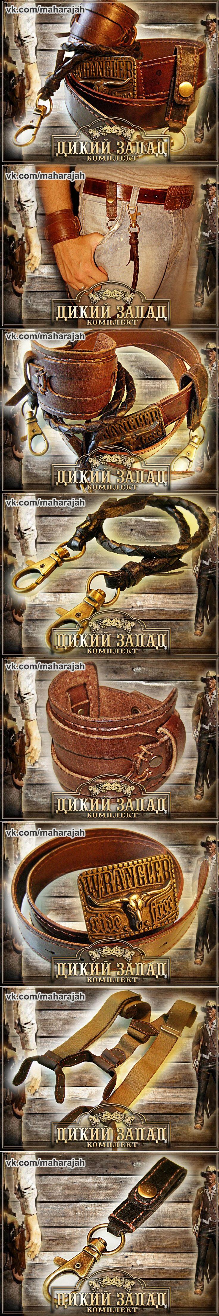 vk.com/maharajah Wild West set #: # belt, suspenders #, # Keychain Chain, # key chain belt, # bracelet. Leather, waxed thread insertion of two needles. Fittings brass. Комплект #Дикий запад: #ремень, #подтяжки, #брелок плетеный, #брелок на ремень, #браслет. Натуральная кожа, прошивка вощеной нитью в две иглы. Фурнитура латунь.