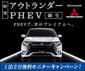 新型アウトランダーPHEV誕生 PHEVで、次のプレミアムへ。 300×250px