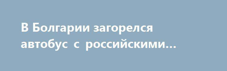 В Болгарии загорелся автобус с российскими туристами https://apral.ru/2017/07/28/v-bolgarii-zagorelsya-avtobus-s-rossijskimi-turistami.html  Согласно информации, опубликованной на сайте Министерства чрезвычайных ситуаций Болгарии, рано утром 28 июля в районе города Бургас неожиданно загорелся автобус, в котором ехали 10 российских туристов. Отмечается, все пассажиры быстро покинули салон и, как результат, никто не пострадал. По словам представителей пресс-службы МЧС Болгарии, загоревшийся…