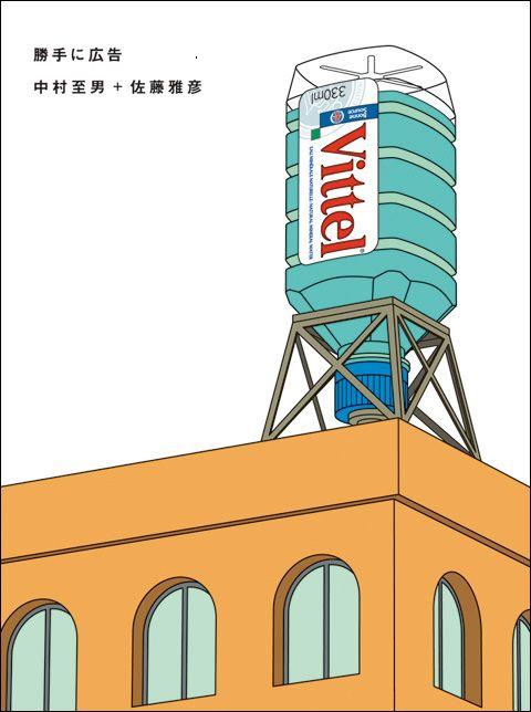 勝手に広告(2002~) radical advertisement Magazine House AD : Norio Nakamura + Masahiko Sato Design : Norio Nakamura