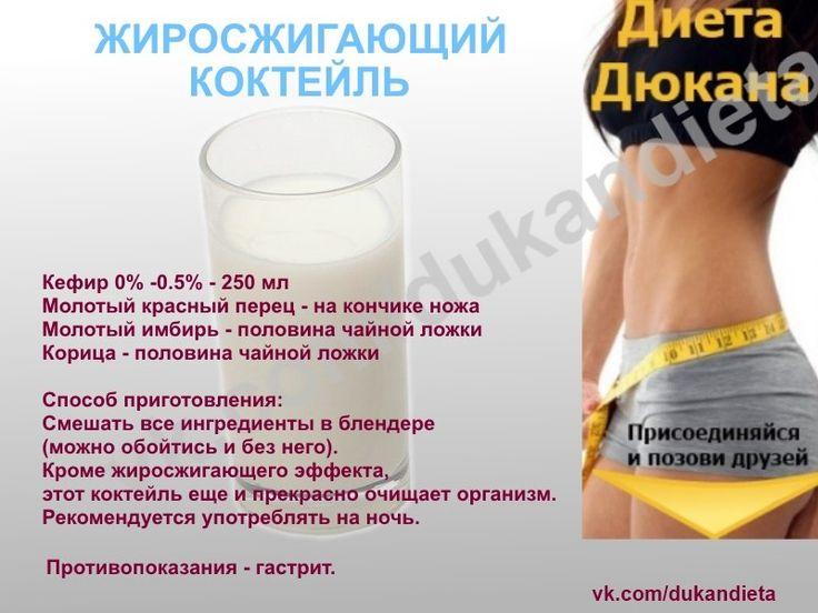 Жиросжигающая Диета По Спискам. Рекомендованные продукты жиросжигатели для похудения