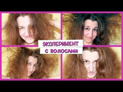 Волосы - уход без хлопот:) Видеоэксперимент часть 2! СМОТРЕТЬ ВСЕМ!