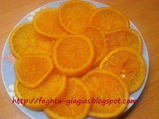 Καραμελωμένα πορτοκάλια
