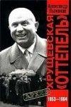 """60 лет назад в Советском Союзе началась """"оттепель"""": после десятилетий правления Сталина в воздухе повеяло духом весны и свободы. Подробней об этом интересном периоде нашего недалёкого прошлого Вы узнаете из книги, которую мы предлагаем сегодня Вашему вниманию! Приятного чтения в весенне-зимнюю непогоду!"""