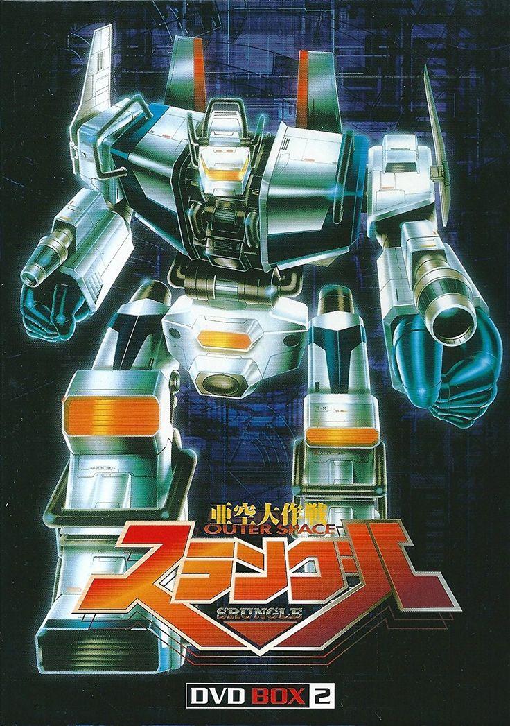 Amazon | 亜空大作戦スラングル DVD BOX 2 -アニメ