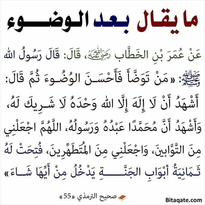 دعاء السجود Quotes Arabic Quotes Islam