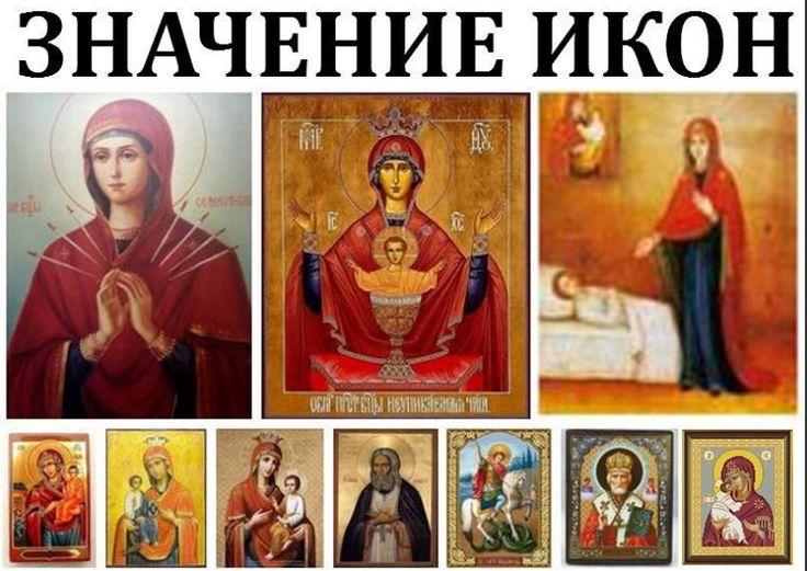 Значение икон | Jiznenno.Ru
