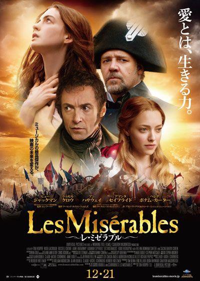 映画『レ・ミゼラブル』   LES MISERABLES  ★★★★★年末を飾るにふさわしい大作、今年3回目の5スター。ヒュージャックマンを始め、ラッセルクロウ・アマンダセイフライド・アンハサウェイ等オールキャストの歌が上手いのにまず感動、歴史の渦に巻き込まれながら160分は長さを感じさせない感動ミュージカルであった。