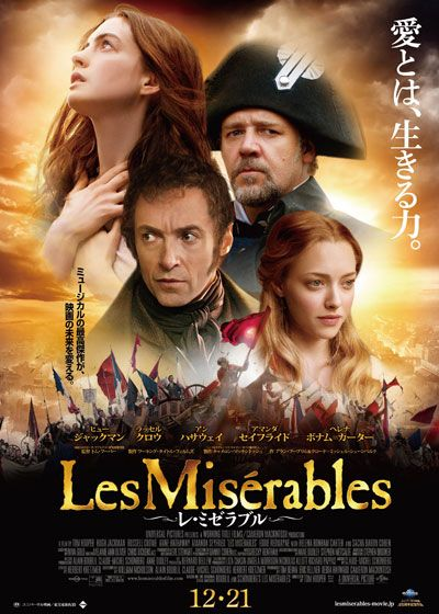 映画『レ・ミゼラブル』   LES MISERABLES  (C) 2012 UNIVERSAL STUDIOS. All Rights Reserved.