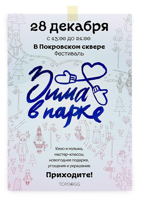 Плакат к зимней ярмарке.  #плакат #сднемучителя #topdogg #arttopdogg #дизайнвростове #дизайнвмоскве