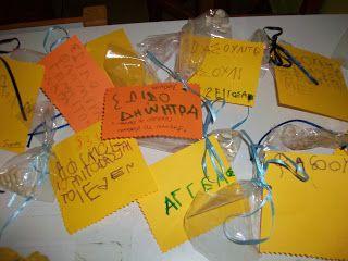 13o Ολοήμερο Νηπιαγωγείο Αχαρνών: ΠΑΓΚΟΣΜΙΑ ΗΜΕΡΑ ΑΠΟΤΑΜΙΕΥΣΗΣ