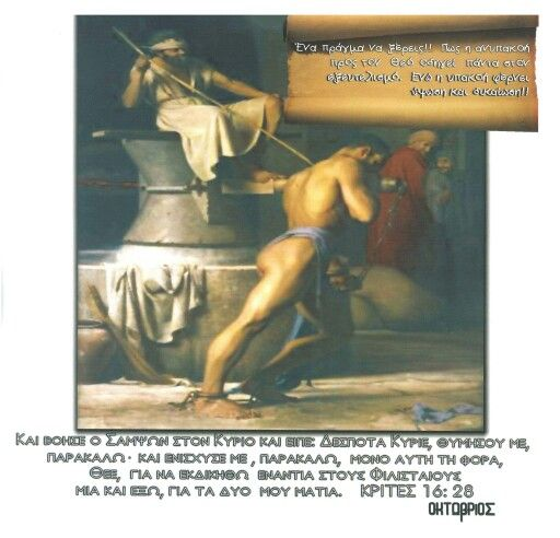 """Xaoa/Judges16:28/October/Then Samson prayed to the Lord """"Sovereign Lord…"""