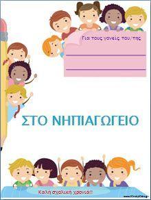 Βιβλίο με έγγραφα για τους γονείς για την πρώτη μέρα στο σχολείο!