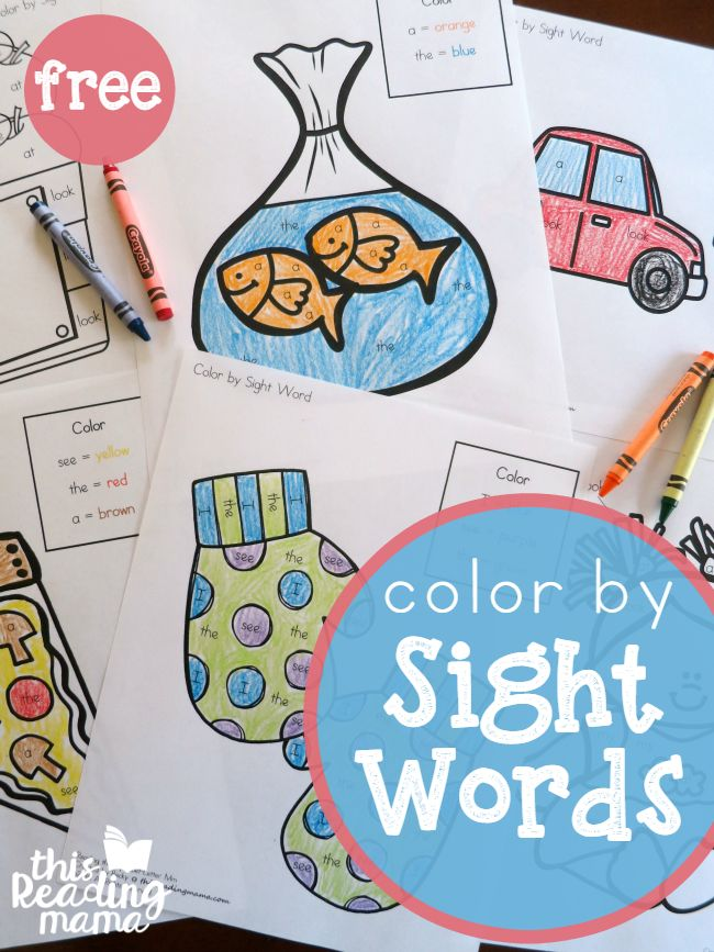 Here are FREE Sight word coloring pages. This set covers coloring by sight words on the beginner level.        Need more