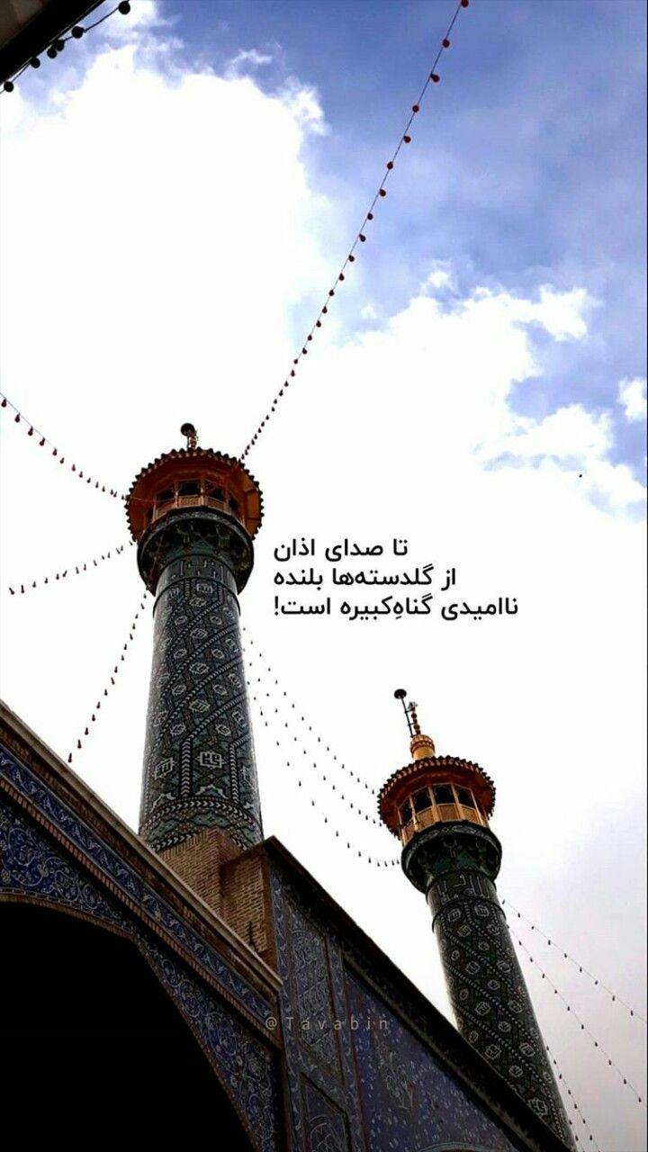 Pin By Diwa On Status Allah Wallpaper Baby Footprints Persian Quotes