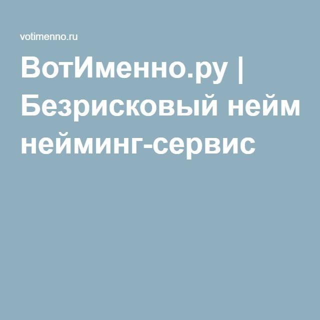 ВотИменно.ру   Безрисковый нейминг-сервис