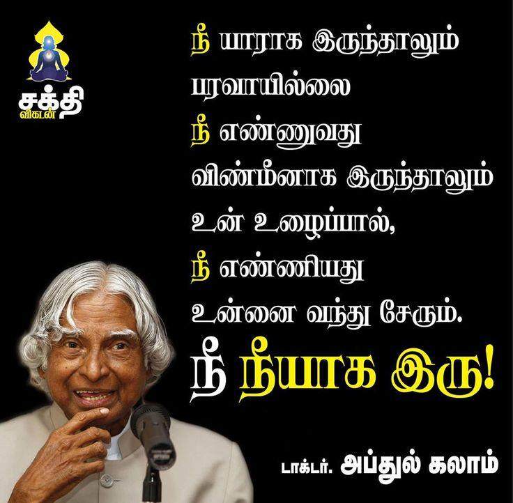 Abdhul Kalam Quotes Sakthivikatan