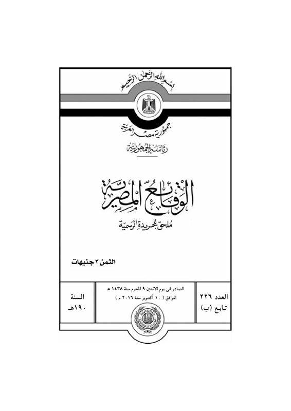 لائحة وزارة التربية والتعليم للانضباط المدرسى Social Security Card Projects To Try Cards