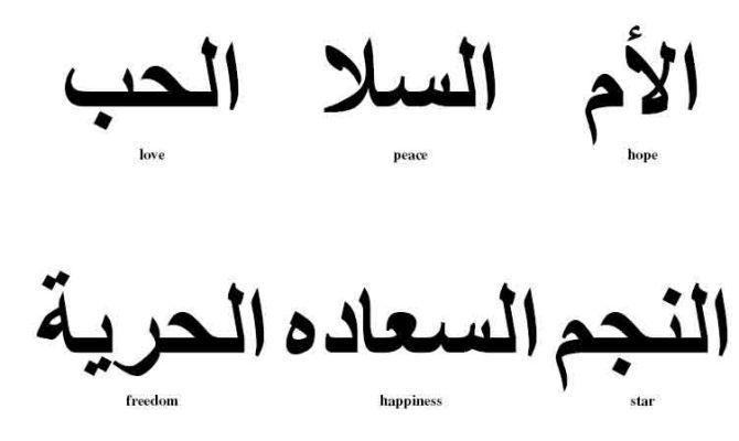 удача на арабском в картинках предлагает