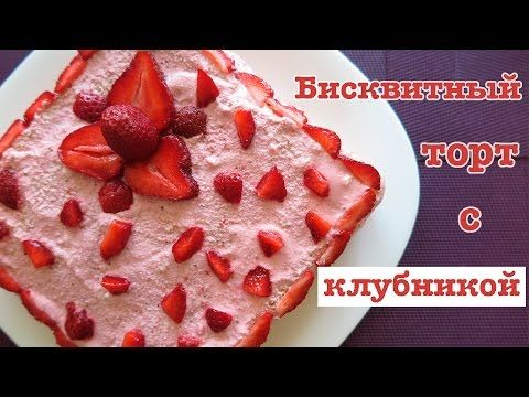 Бисквитный торт с клубничной начинкой _ ППbeautybenefits