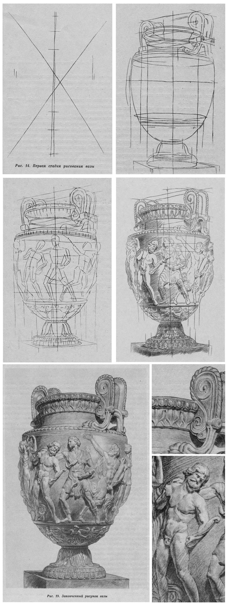 stages of drawing. vase