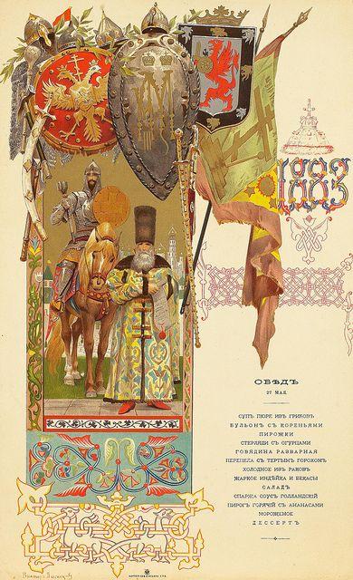Viktor Mikhailovich Vasnetsov (1848-1926) - A Russian dinner menu